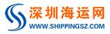 深圳海运网